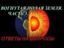 ВОПРОС ОТВЕТ ВОГНУТАЯ ЗЕМЛЯ ПОЛАЯ ЗЕМЛЯ ЧАСТЬ 3 погода солнце луна зачем мы здесь
