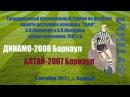 Турнир памяти ветеранов «Темпа» 2. Динамо-2008 Барнаул - Алтай-2007 Барнаул 05.10.2017