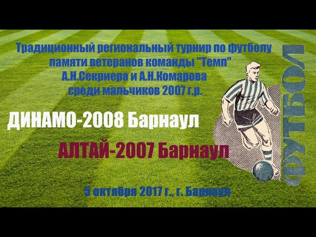 Турнир памяти ветеранов «Темпа» 2. Динамо-2008 (Барнаул) - Алтай-2007 (Барнаул) (05.10.2017)