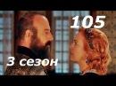 Роксолана Великолепный век 105 серия 3 сезон