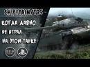 Chieftain/t95 - когда давно не играл на этом танке [WOT PS4]