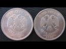 5 рублей 2008 год спмд vs 5 roubles 2008 SPMD