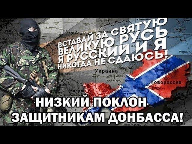 Защитника Донбасса Посвящается!--Dedicated to the defenders of Donbass!