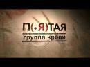 Пятая группа крови 5 серия (2011)