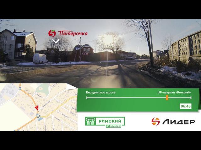 Дорога до UP-квартала «Римский» из Москвы по Бесединскому ш.