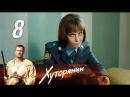 Хуторянин. 8 серия 2013. Драма, боевик @ Русские сериалы