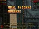 Прохождение GTA 2 - Миссия 60 ммм, русские моряки! Район 3, Русская мафия
