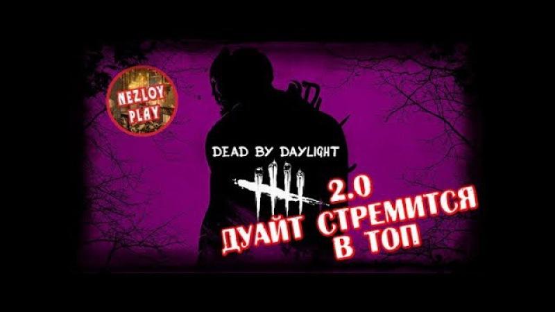 DEAD BY DAYLIGHT ➤ Прохождение №16 ➤ Почти топчик игра с друзьями