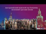 Русские песни в исполнении австралийского мужского хора
