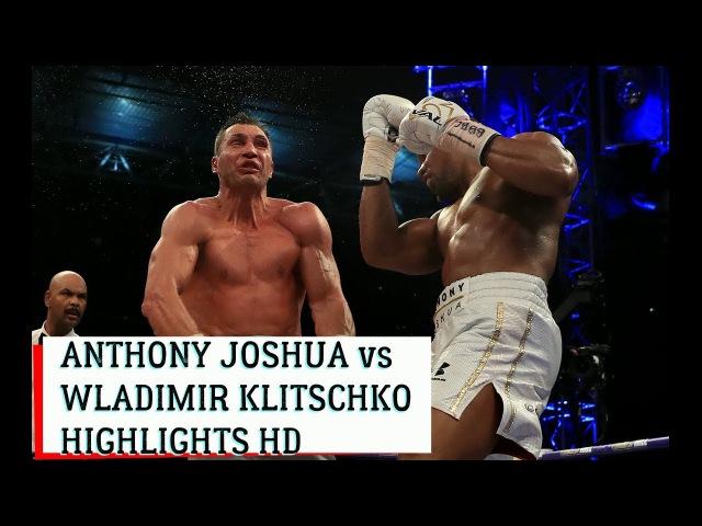 ANTHONY JOSHUA vs WLADIMIR KLITSCHKO HIGHLIGHTS HD I ЭНТОНИ ДЖОШУА ВЛАДИМИР КЛИЧКО ЛУЧШИЕ МОМЕНТЫ