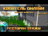 Копатель онлайн ОБЗОР КАРТЫ РЕСТОРАН ЭТАЖИ