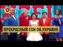 Песня Виктории Булитко про Украину прекрасный сон – Дизель Шоу 2017 ЮМОР ICTV