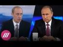 Прямая линия с Путиным 2001 и 2017 года Что изменилось