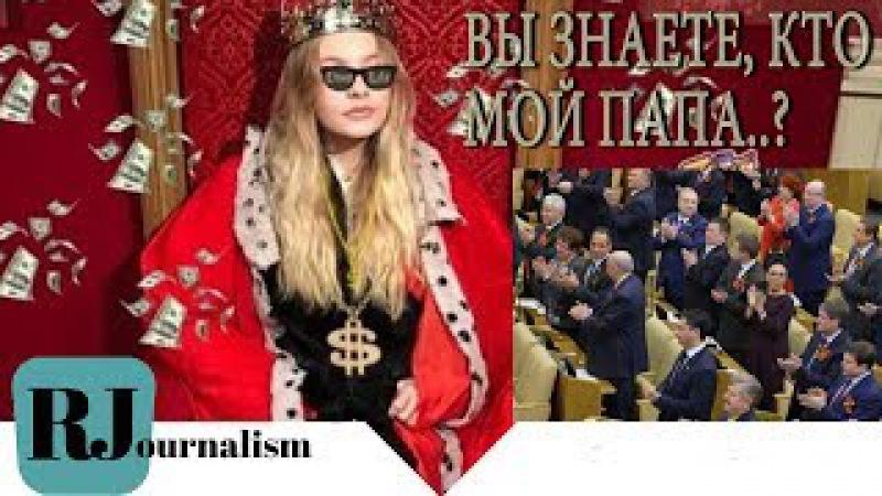 Золотые дети чиновниковБудущее России дочь Пескова и другие мажоры