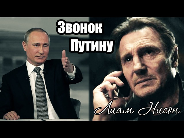 Лиам Нисон звонит Владимиру Путину на прямую линию 2017