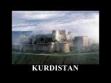 Крак-де-Шевалье Замок курдов