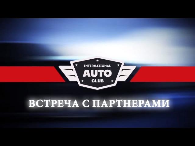Будущее International Auto club - РОСТ в 10 РАЗ! | Встреча партнеров Auto Club в Москве |