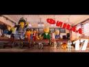 LEGO NINJAGO №17 финал