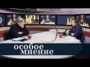 Особое мнение / Константин Ремчуков 04.12.17