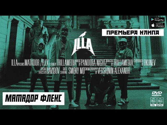 ILLA - Матадор / Флекс. [Рэп Vолна]