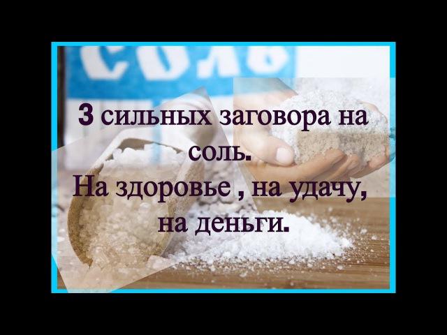 Заговор на соль на здоровье На удачу на деньги