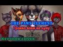The Paws Element - Громко Воем на Луну (Furry Song) [KM COVER]