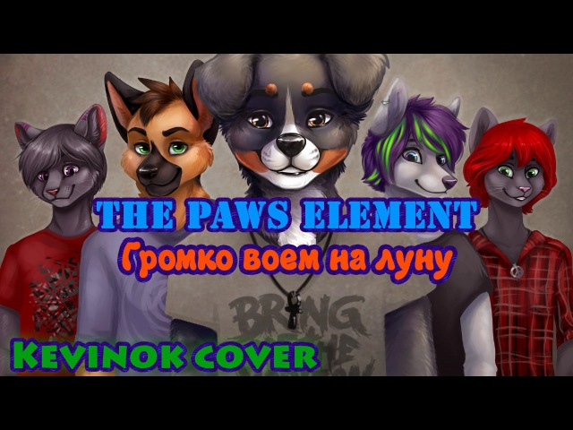The Paws Element - Громко Воем на Луну (Furry Song) [KM COVER]