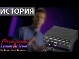 История Pioneer LaserActiveThe History of Pioneer Laser Active