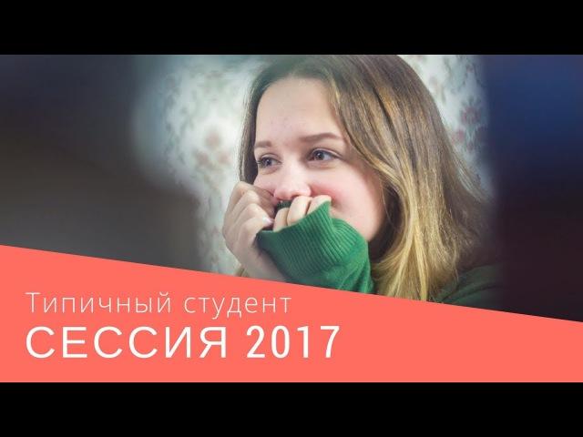 Типичный студент Сессия 2017
