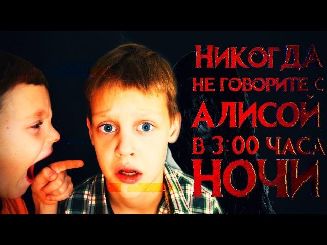 Вызов Духов - Никогда не говори с Алисой в 3 часа ночи - Страшная переписка | Страхи Шоу 27