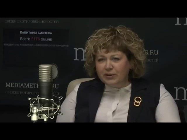 Татьяна Бурцева на радио о сервисе ЕЮС