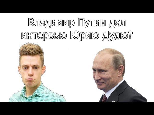 Юрий Дудь интервью у президента Путина
