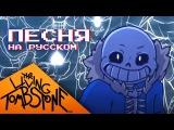 Песня Undertale - ECHO RUS The Living Tombstone Remix (Oxygen1um Cover на Русском) Андертейл ЭХО Рус