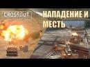 Crossout (Кроссаут) ОБЗОР ИГРЫ   Преступное нападение и месть!
