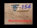 Ту 154 Воспоминания ТИЗЕР 2017 Tupolev 154 Memories TEASER 2017