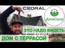 Дизайн дома с террасой. Фиброцементный сайдинг Кедрал С55 и С01 в сочетании с террасой. Обзор дома.