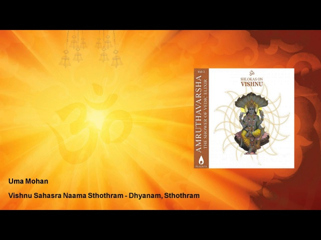 Uma Mohan - Vishnu Sahasra Naama Sthothram - Dhyanam, Sthothram