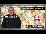 314 кабинет - Заболотный в поисках пенсии 2