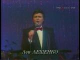 Татьянин день. Лев Лещенко