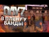В плену у Банды - DayZ