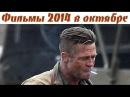 ЛУЧШИЕ ФИЛЬМЫ 2014 ГОДА - НОВИНКИ КИНО В ОКТЯБРЕ