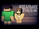 Minecraft сериал: Идеальное ограбление 1 серия