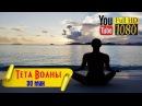 HD 🌞 Тета Волны 🌞 Закат Лучшая Музыка для Релакса, Йоги, Размышлений, Цигун, Ре