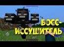 Визер Иссушитель как заспавнить и убить в майнкрафт Minecraft выживание 6 серия
