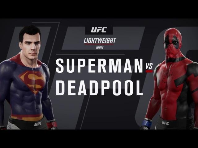 Супермен и Дэдпул (EA Sports UFC 2)