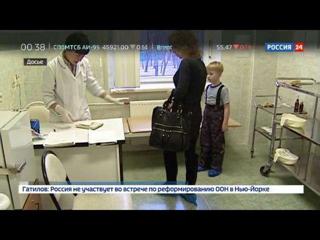 Новости на «Россия 24» • Сезон • Прививать или не прививать: накажут ли рублем родителей за отказ от вакцинации ребенка