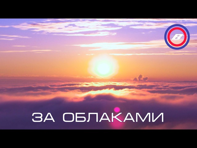 Рассвет и закат над облаками