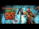 Игрофильм Orcs Must Die! - Орки должны умереть! Фильм геймплей