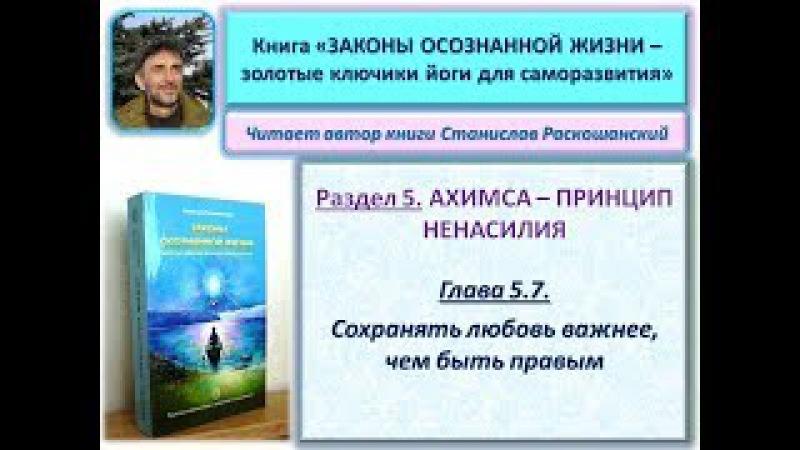 Книга ЗАКОНЫ ОСОЗНАННОЙ ЖИЗНИ. Глава 5.7. Читает автор книги - Станислав Раскошан...