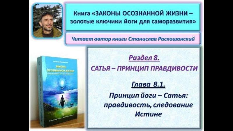 Книга ЗАКОНЫ ОСОЗНАННОЙ ЖИЗНИ. Глава 8.1. Читает автор книги - Станислав Раскошан...